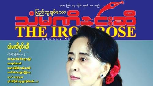 아웅산 수치 등 비판 미얀마 주간지 발행인 피살