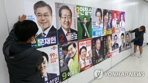 "NYT ""한국, 어려운 시기…대선주자들, 민주주의 힘 보여줘야"""