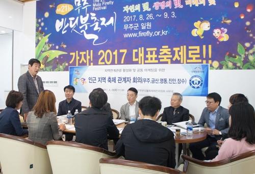 전북·충남북 3도 5군, 지역축제 활..