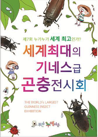 '세계 기네스급 곤충 전시회' 내달 1일 부안서 개막