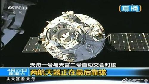 中 첫 화물우주선 톈저우 1호, 실험용 우주정거장과 도킹 성공