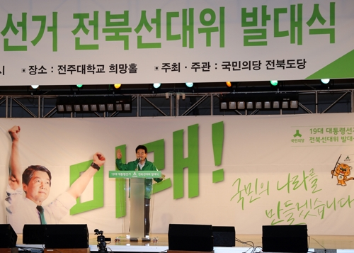 국민의당 전북도당 선대위 출범…상임위원장에 정동영·김광수