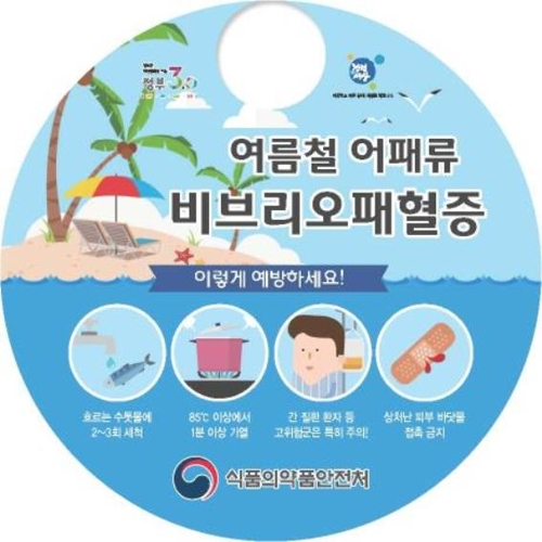 김포 대명항에서 경기도 올해 첫 비브리오패혈증균 검출