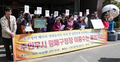 인천 동구 주민들 '배다리 생태놀이터 원상복구' 촉구