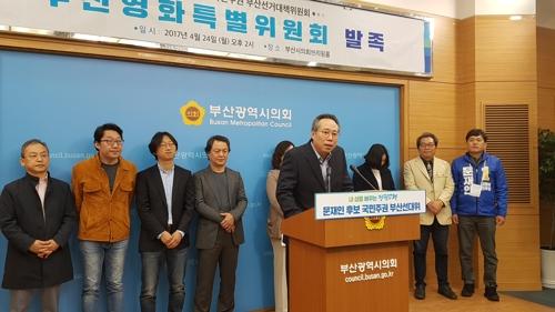 문재인 부산캠프 '부산영화특별위' 발족