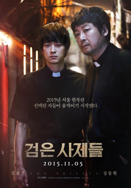 영화 '검은 사제들' 기반한 모바일 게임 출시