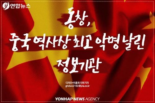 [숨은 역사 2cm] 명나라 정보기관 '동창' 권력 황제를 능가했다