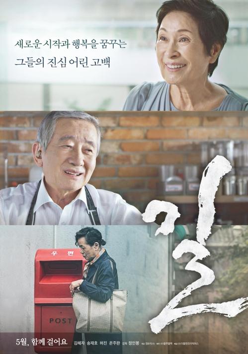 따뜻한 시선으로 담아낸 노년의 이야기…영화 '길'