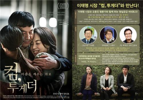 성남문화재단, 독립영화 5편 지원…24대 1 경쟁