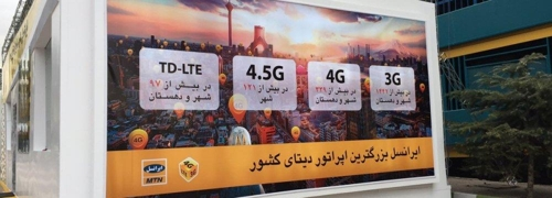이란, ADSL 대체할 전국적 광통신망 구축 추진