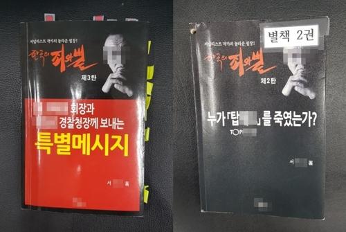'사기꾼 옹호·경찰 무고' 서적 출간해 돈챙긴 작가 구속