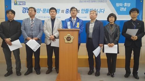 """민주당 경남선대위 """"휴양·관광 경남 만들겠다"""""""