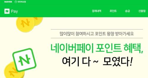 """""""네이버페이 1분기 거래액 전년 동기 대비 갑절 증가"""""""