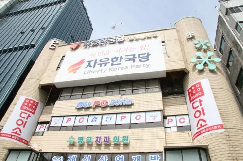 바른정당行 김해 광역·기초의원 7명 한국당 '리턴'