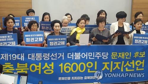 충북 교수·문화계 문재인 지지 선언