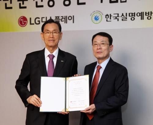 LG디스플레이, '국민 눈 건강' 사회공헌사업 추진