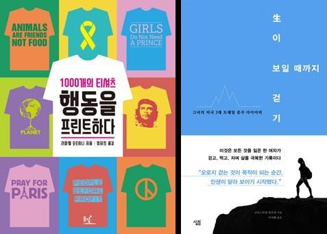 [신간] 1000개의 티셔츠 행동을 프린트하다