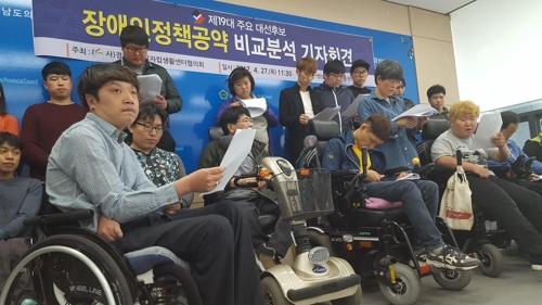 """경남 장애인단체 """"대선 후보들, 장애인 공약 실현 의문"""""""