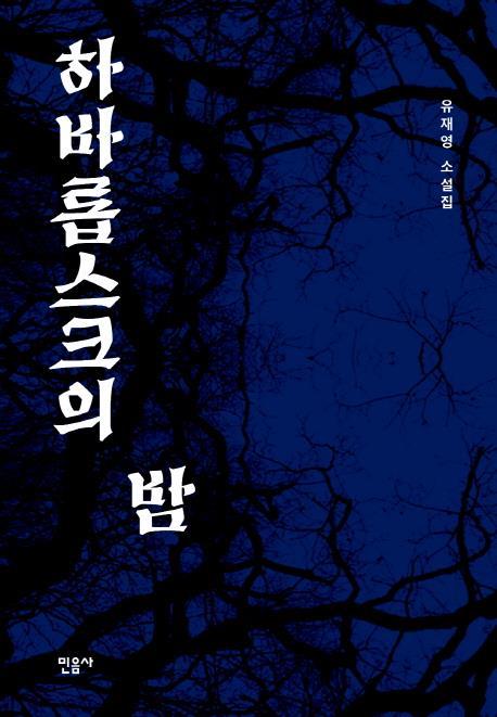 [신간] 하바롭스크의 밤·악기
