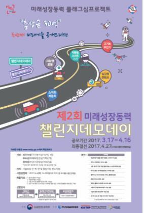 미래부, 제2회 미래성장동력 챌린지데모데이 개최
