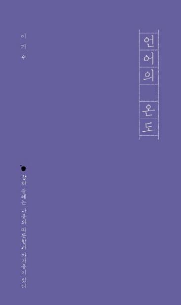 [베스트셀러] '언어의 온도' 7주째 1위 고수