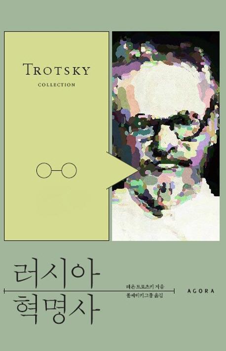 러시아혁명 100년…트로츠키가 쓴 '혁명사' 새 번역본 출간