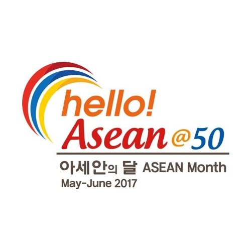 [이희용의 글로벌시대] '포스트 차이나' 아세안 창립 50년