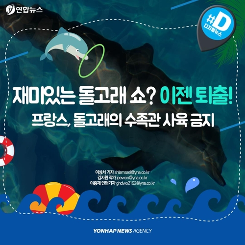 [카드뉴스] 돌고래 수족관 사육금지한 프랑스