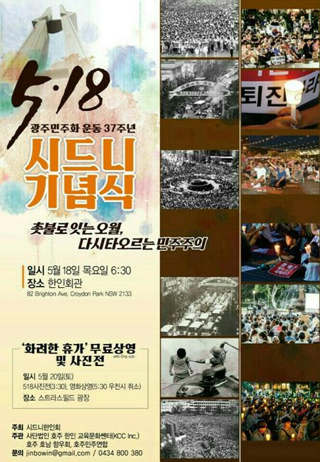 동포사회도 '님을 위한 행진곡'…30개 도시서 5·18 기념행사