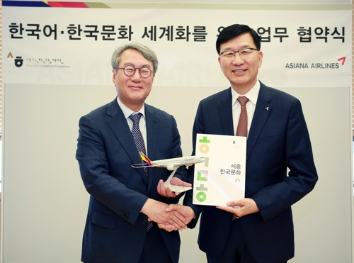 세종학당-아시아나항공, 해외 한국어·한국문화 보급에 협력