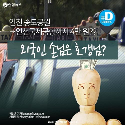 [카드뉴스] 외국인 손님은 호갱님?