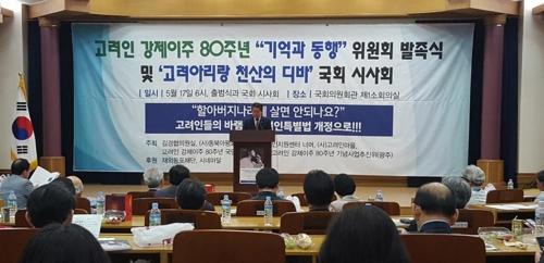 고려인 관련단체 '강제이주 80주년 기억과 동행 위원회' 발족