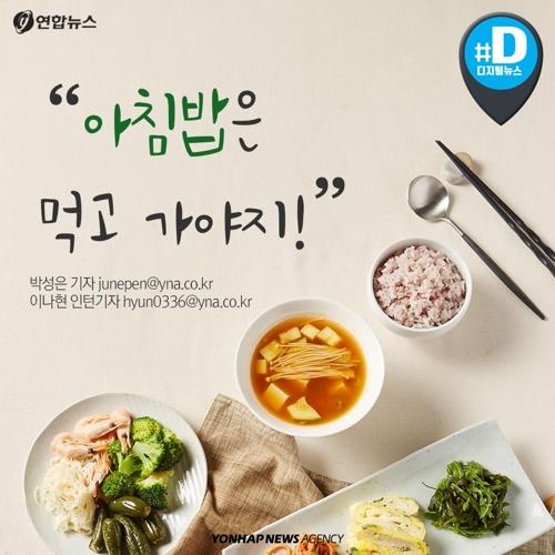 """[카드뉴스] """"아침밥은 먹고 가야지!"""""""