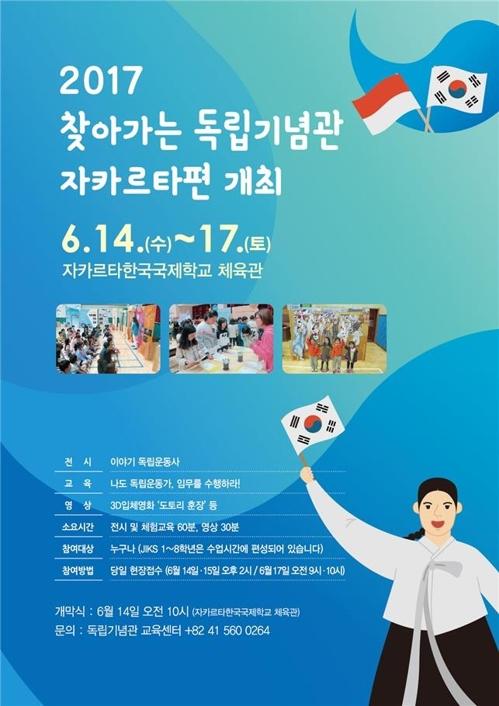 자카르타 한국국제학교서 6월 '찾아가는 독립기념관'