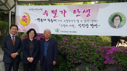 대전시민대학 또 수필가 배출…최근 3년간 4명 등단