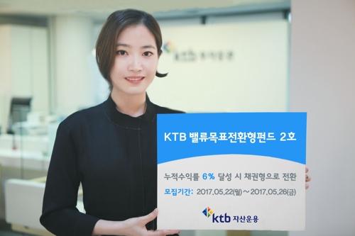 [게시판] KTB운용 '밸류목표전환형 펀드 2호' 출시