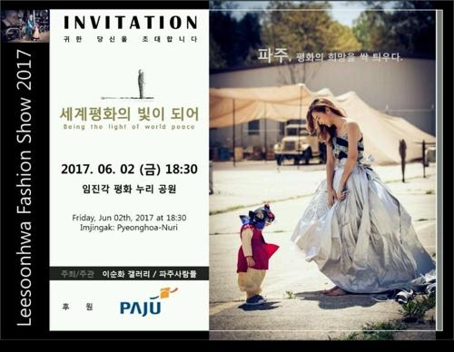 임진각서 내달 2일 '평화·희망' 주제 한복 패션쇼