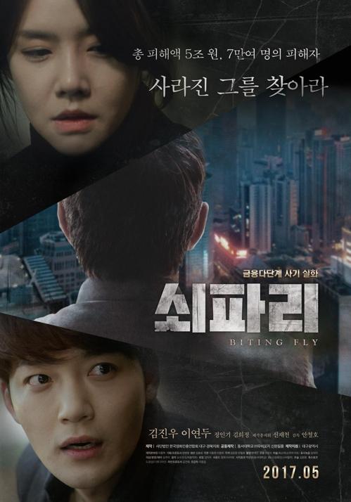 조희팔 사건 영화로 본다…'쇠파리' 25일 전국서 개봉