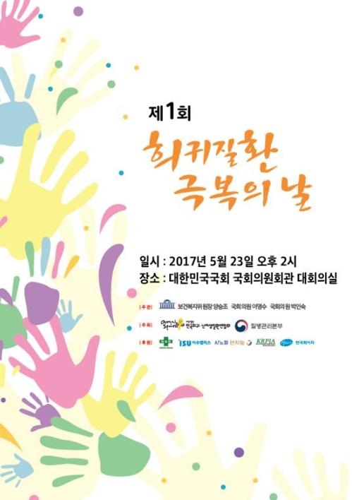 5월 23일은 '희귀질환 극복의 날'…국내 환자 35만명 이상(종합)