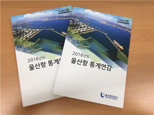 [울산소식] 항만공사, '2016년 울산항 통계연감' 발간