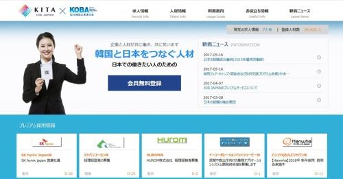 무역협회, 일본 취업사이트 '잡재팬' 개편
