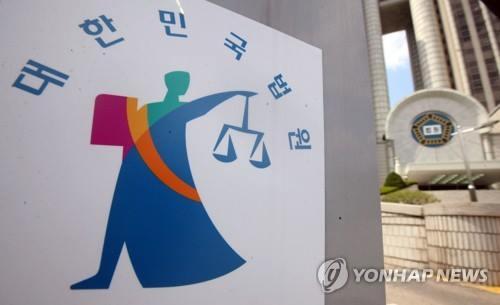 """법원 노조 """"양승태 대법원장 대법관 임명 관여말고 사퇴하라"""""""