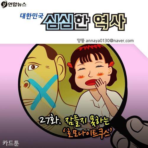 [카드툰] 잠들지 못하는 '호모나이트쿠스' - 대한민국 심심한 역사
