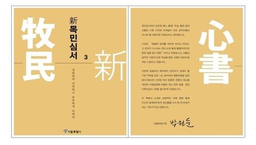 '잘못된 관행 개선 사례' 서울시 신목민심서 3권 발간