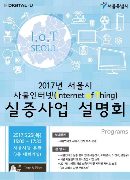 전광판에 실시간 주차 정보…서울시, 사물인터넷 지역 4곳 선정