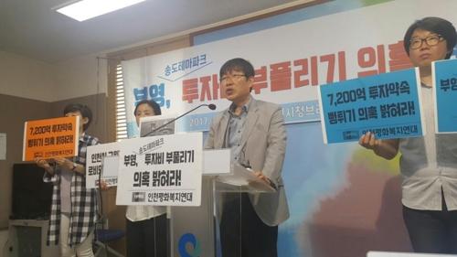 인천 첫 진출 부영그룹 '삐걱'…송도테마파크 투자 뻥튀기 의혹