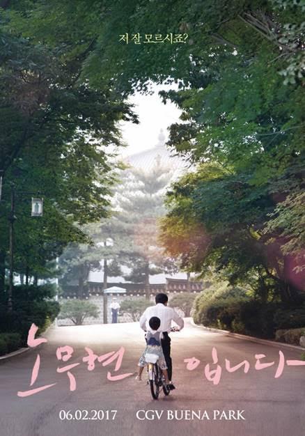 영화 '노무현입니다' 다음달 2일 美 개봉