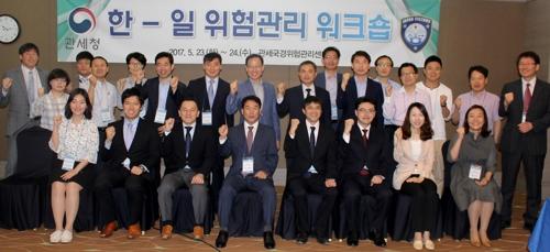 관세청, 한·일 관세국경 위험관리 워크숍 개최