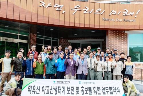 국립공원덕유산사무소-한국산악사진가협회 '생태계 보전' 앞장