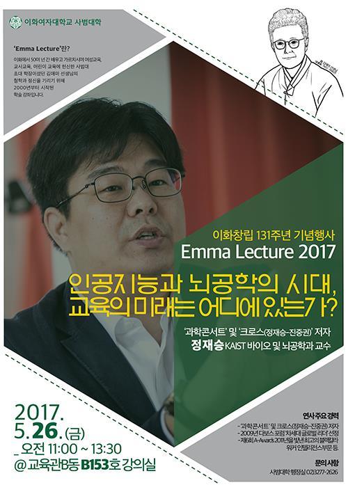 [게시판] 이화여대, '과학콘서트' 저자 정재승 교수 초청 특강